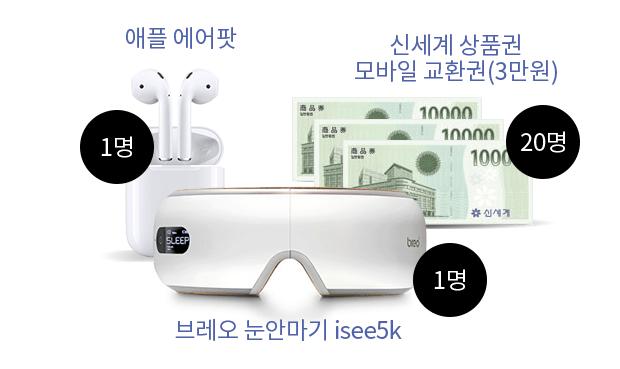 애플 에어팟 1명, 브레오 눈안마기 isee5k 1명, 신세계 상품권 모바일 교환권 20명