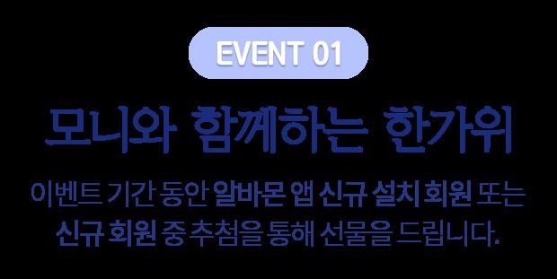 EVENT 01 모니와 함께하는 한가위, 이벤트 기간 동안 알바몬 앱 신규 설치 회원 또는 신규 회원 중 추첨을 통해 선물을 드립니다.