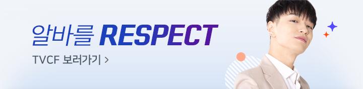 알바의 새로운 기준 알바를 RESPECT