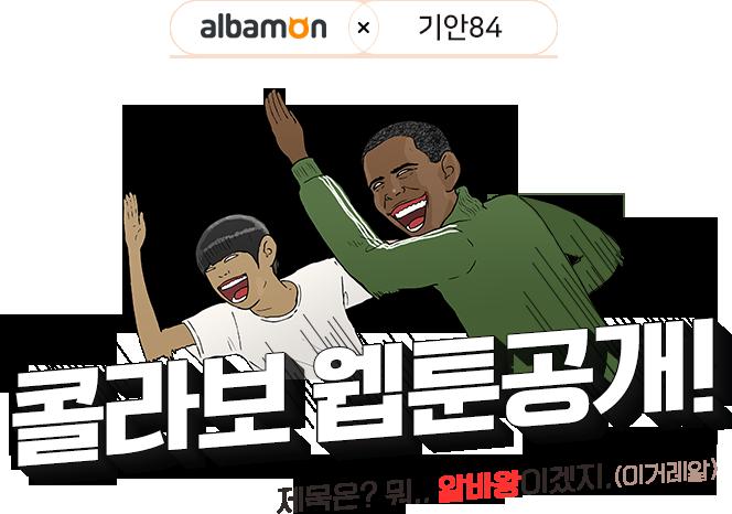 알바몬Χ기안84 콜라보 웹툰공개! 제목은? 뭐.. 알바왕이겠지.(이거레알)